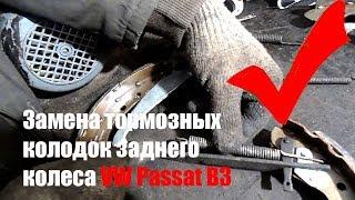 Замена тормозных колодок заднего колеса VW Passat B3