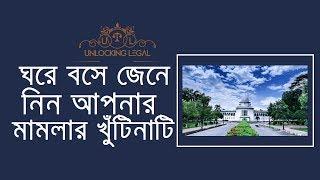 Supreme Court Bangladeshs Logo - Mariagegironde