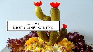 """Салат """"Цветущий кактус"""" из свинины пошаговый рецепт"""