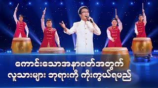 Myanmar Gospel Music (ကောင်းသောအနာဂတ်အတွက် လူသားများ ဘုရားကို ကိုးကွယ်ရမည်)