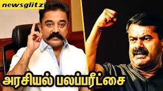 அரசியல் பலப்பரீட்சை : Kamal claims , Politics is all about Giving   MAIAM   Cauvery Issue