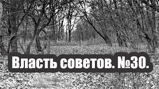 Власть Советов.  [АКА Сигнум МФТ 7272М] №30.