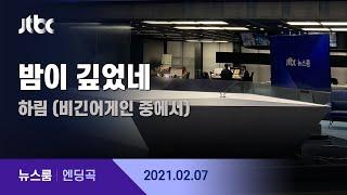 2월 7일 (일) 뉴스룸 엔딩곡 (BGM : 밤이 깊었네 (비긴어게인 중에서) - 하림)