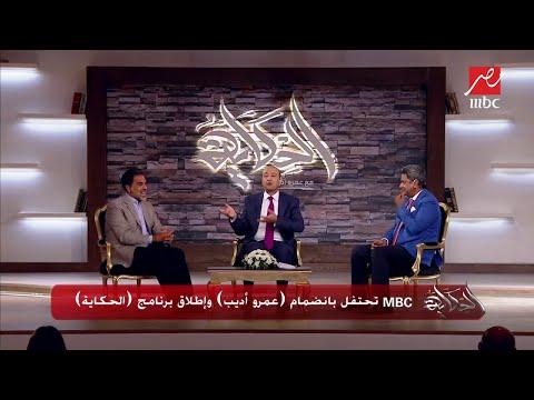 عمرو أديب : هذا ما سأقدمه في #الحكاية على MBCمصر