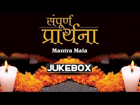 Sampooran Prarthna - Mantra Mala - Non Stop Mantar Jaap - Top Collection Of Best Hindu Mantras