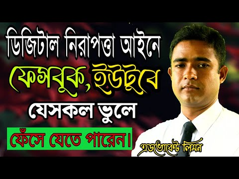 Digital Security Act Bangladesh 2018 ফেসবুক, ইউটুবে যে সকল ভুলে ফেঁসে যেতে পারেন।সহজ আইন।Shohaz Ain।