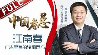 《中国老总》第5期20180424:我的广告里有诗和远方:江南春 EP.5【东方卫视官方高清】