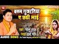 आ गया #Golu Raja _का छठ गीत !! बलम गुजरतिया ए छठी माई _ New Bhojpuri Chhath Geet Mp3
