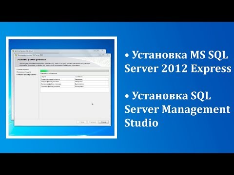 Установка Microsoft SQL Server 2012 Express и SQL Server Management Studio