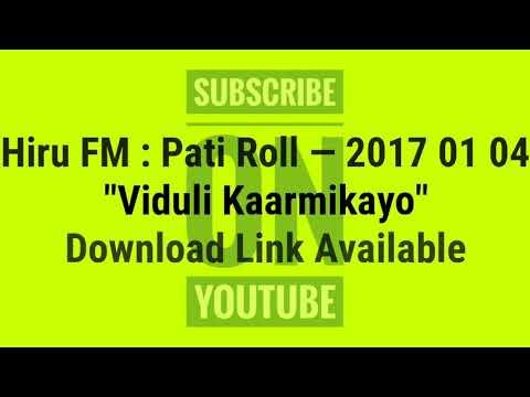 Hiru FM : Pati Roll — 2018 01 04 - Viduli Kaarmikayo - විදුලි කාර්මිකයෝ