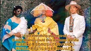 洋楽 和訳 LSD - Genius ft. Labrinth, Sia, Diplo
