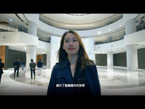 【ASUS IoT】智慧建築解決方案 | 華碩企業總部