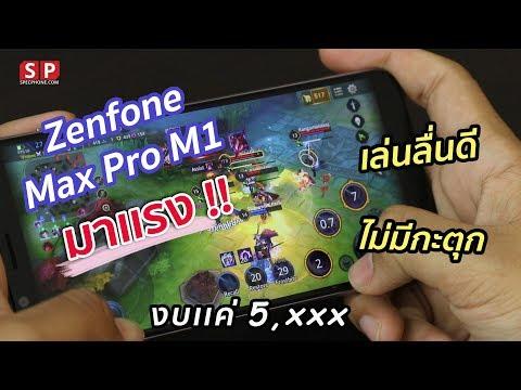 ทดสอบเกมส์!! Asus Zenfone Max Pro M1 ลงแร้งค์ ROV แรงดีไม่มีตก - วันที่ 22 Jun 2018