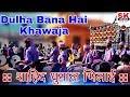 Download Dulha Bana Hai Khawaja By Shahid Dhumal Bhilai In जश्ने ईद मिलादुन्नबी 2017 MP3 song and Music Video