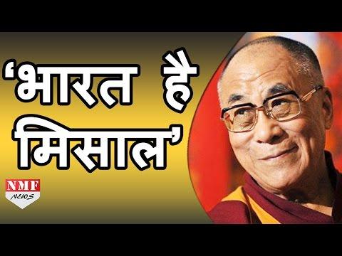 Dalai Lama ने कहा, दुनिया INDIA से सीखें religious harmony