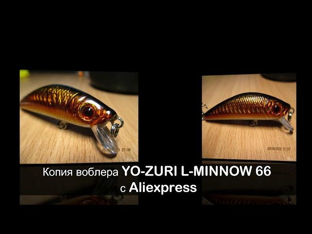 Копия воблера YO ZURI L MINNOW 66 с Aliexpress (подводная съемка)