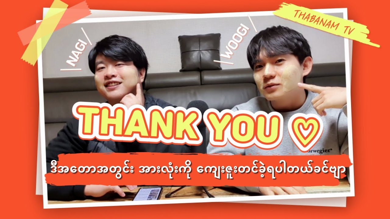 ၂၀၂၀ခုနှစ်ကို ပြန်ကြည့်ခြင်း!!!နှစ်တဝက်ရဲ့ video review / Thabanam TV. NAGI. WOOGI.