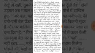 Maa or bete ka payar. Audio hindi story,