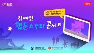 [장애인 웹툰스토리 콘서트] 뉴미디어시대 웹툰으로~ 장…
