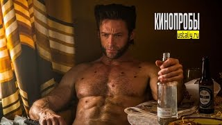 """Кинопробы Хью Джекмана для фильма """"Люди Икс"""""""
