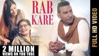 RAB KARE  (FULL VIDEO) | SANJAY KAUSHIK | NEW SONGS 2018 | AMAR AUDIO