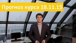 Аналитика форекс на сегодня от Владимира Чернова 18 11 2015 прогнозы по рынку Форекс на сегодня