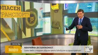 Автобусите на градския транспорт в София - без аварийни чукчета - Здравей, България (28.08.2018г.)