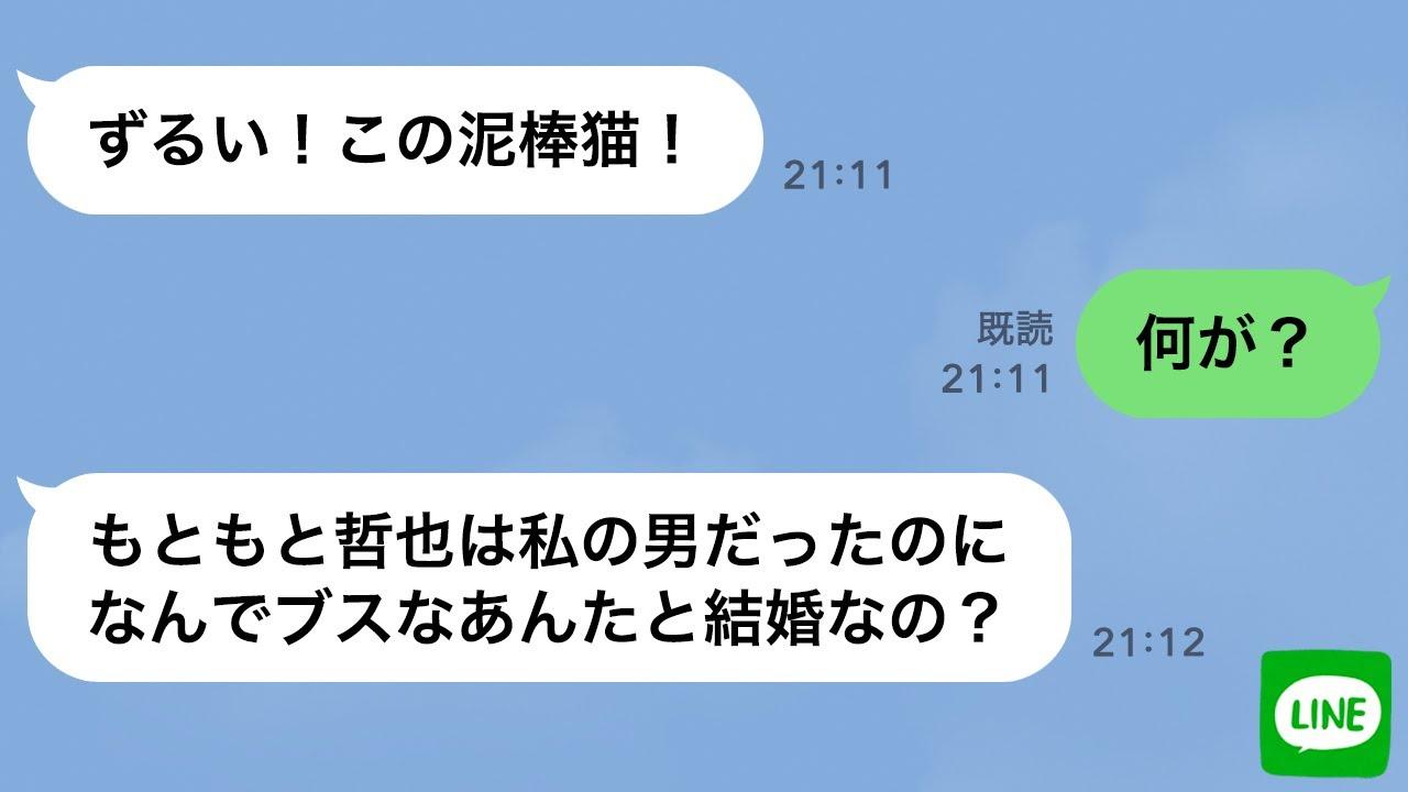 【LINE】元夫を奪った幼馴染が400万円の結婚式をすると自慢してきた→元夫の真実を教えてあげたらクズ女の反応が…w