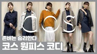 [COS]코스 원피스 코디 | 원피스 코디 | 여름옷으…