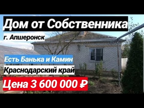 Продажа Дома в Краснодарском крае за 3 650 000 рублей, г. Апшеронск