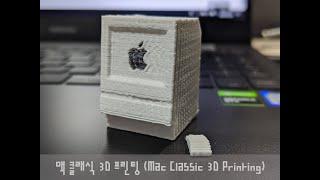 맥 클래식 3D 프린터 인쇄 (Mac Classic 3…