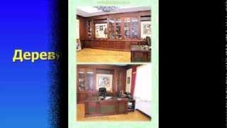 Деревянная мебель на заказ(, 2014-02-15T16:29:27.000Z)