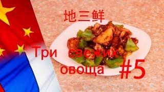 """Овощи по-китайски - """"3 свежих овоща"""". Вегетарианский рецепт"""