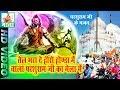 TAIL BHARA DE HERO HONDA MEIN    तेल भरा दे हीरो होण्डा में चाला परशुराम जी के मेला में