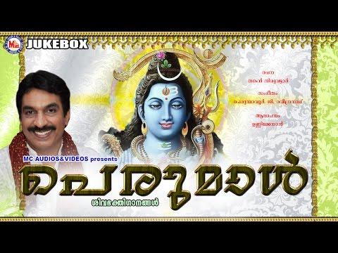 പെരുമാള് | PERUMAL | Shiva Devotional Songs | Hindu Devotional Songs Malayalam | Unnimenon