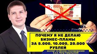 Смотреть видео Почему мы НЕ ДЕЛАЕМ бизнес планы за 5 000 руб., 15 000 руб., 25 000 руб.? онлайн