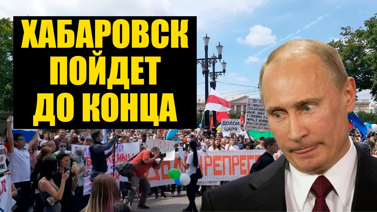 Россия будущего начнется с Хабаровска