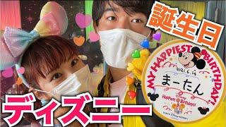 【誕生日ディズニー】半年ぶり以上のディズニーデート神すぎた!!!!!