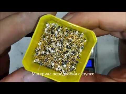 Золото из пятиста стабилитронов Д818Г