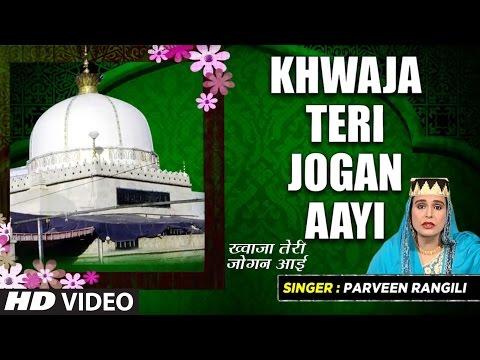 अजमेर शरीफ क़व्वाली : तेरी जोगन आई Full (HDVideo) || Parveen Rangili || Islamic Music 2017