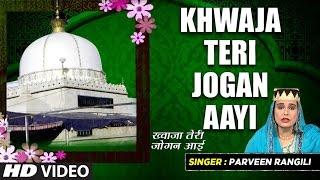 अजमेर शरीफ क़व्वाली : तेरी जोगन आई Full (HDVideo)    Parveen Rangili    Islamic Music 2017