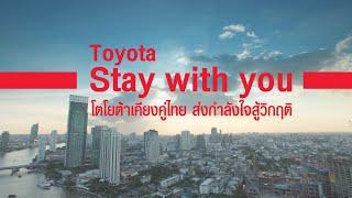โตโยต้าเคียงคู่ไทย ส่งกำลังใจสู้วิกฤติ #ToyotaStayWithYou