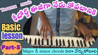 Yesanna🎶music కీబోర్డ్ ఈజీగా నేర్చుకోవటానికి,Basic lesson-5 Right hand,Major &minor Chords