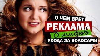 видео Мифы об уходе за волосами