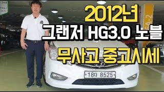 그랜저HG 중고 3.0노블 2012년10월 파썬,내비 …