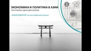 Презентация программы двух дипломов «Экономика и политика в Азии»
