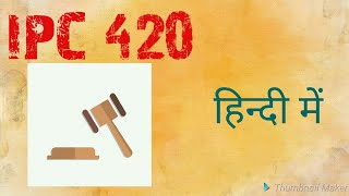 Section 420 ipc in hindi