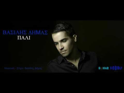 Βασίλης Δήμας - Πάλι - Official Audio Release
