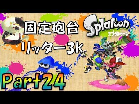 【スプラトゥーン】カラフルに塗りつくさなイカ!?【チャップ実況】24