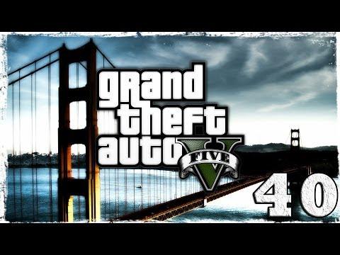 Смотреть прохождение игры Grand Theft Auto V. Серия 40 - Апокалипсис в кармане.